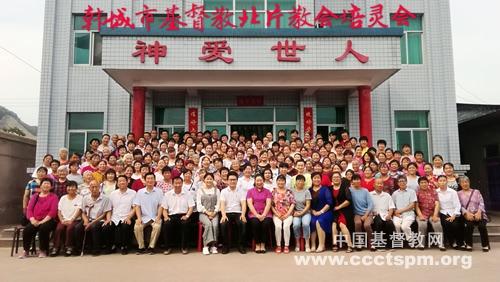 Hancheng CC Organizes North Revival Meeting