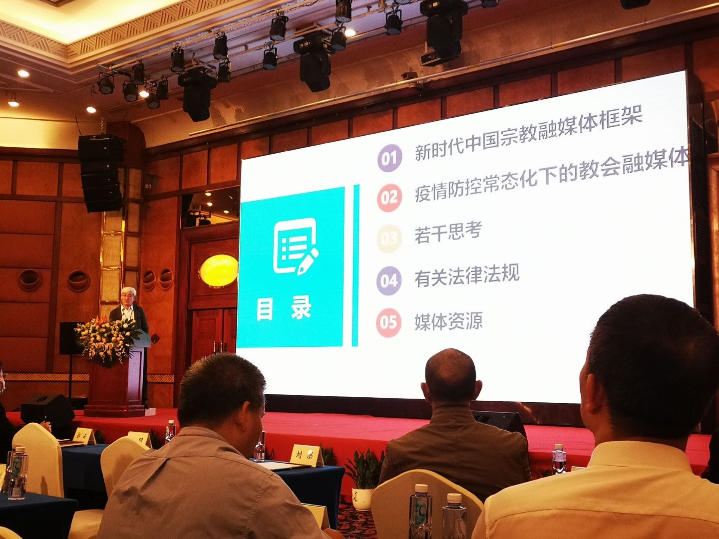 Joint Seminar for Shepherding in the Church in Shenzhen and Pearl River Delta Commences