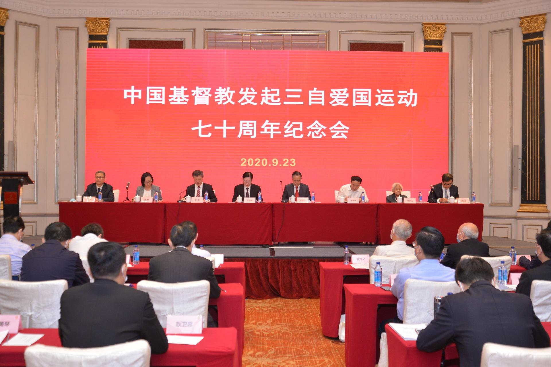 CCC&TSPM Celebrates the 70th Anniversary of Three-Self Patriotic Movement of the Protestant Churches in China