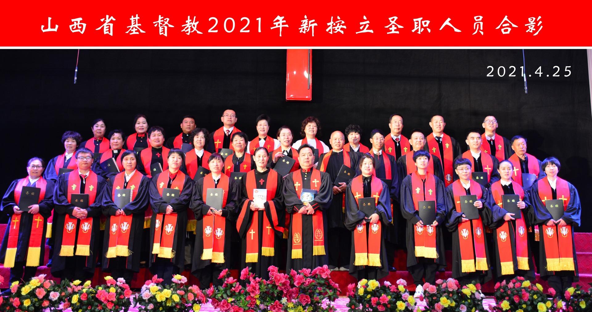 Sichuan CC and Shanxi CC&TSPM Ordain Pastors and Elders